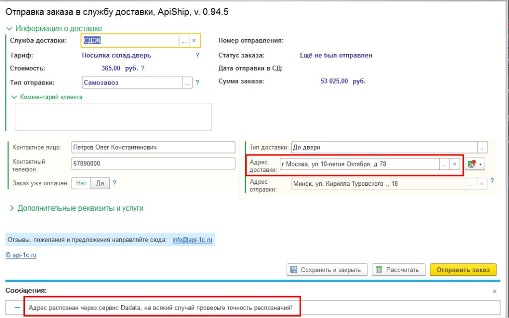 Модуль доставки для 1С, интеграция СДЭК и 1С, Boxberry, Apiship, B2Cpl, IML