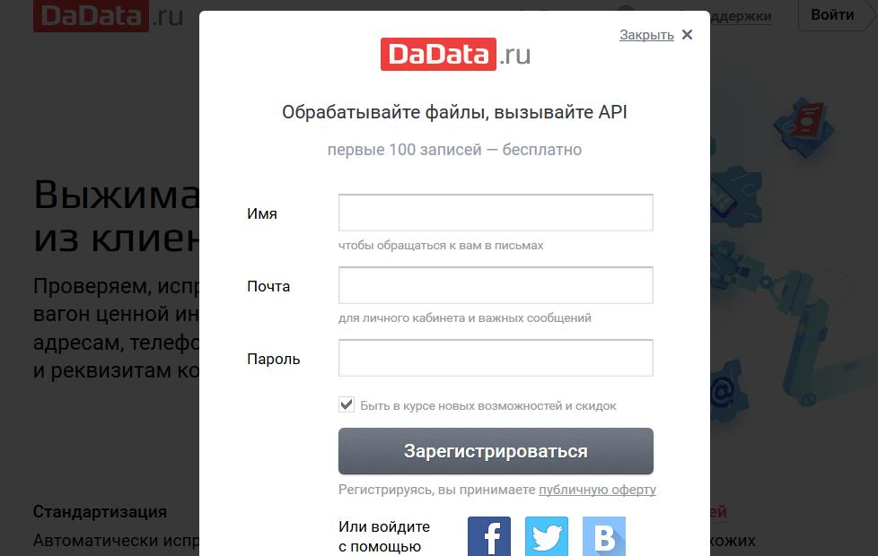 Модуль доставки для 1С, интеграция Дадата и 1С, Dadata, Доставица